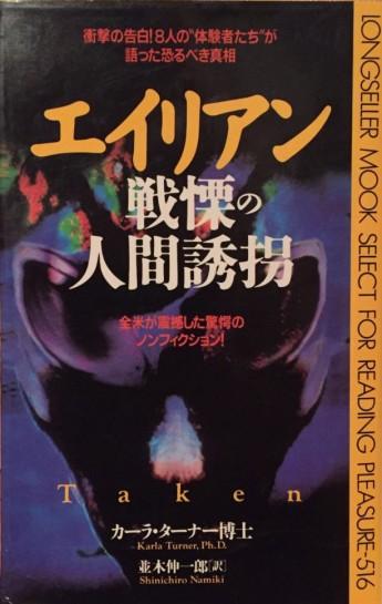 Taken by Karla Turner - Japanese edition